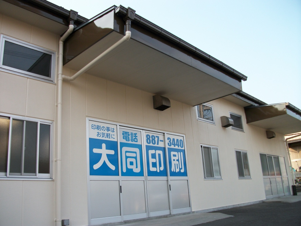 長与町大同印刷様外壁屋根塗装工事|長崎|塗装|塗替え ...